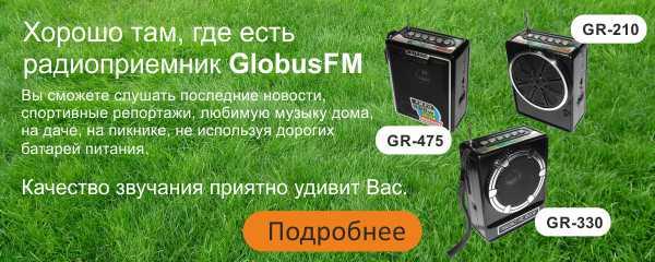 Радиоприемники GlobusFM