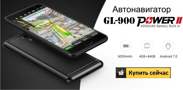 GlobusGPS GL-900Power_2