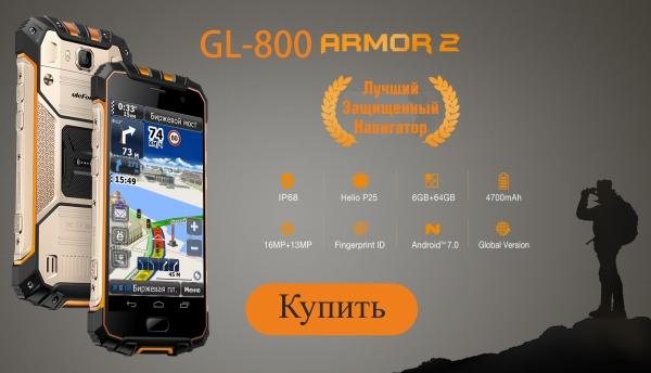 GL-800Armor_2