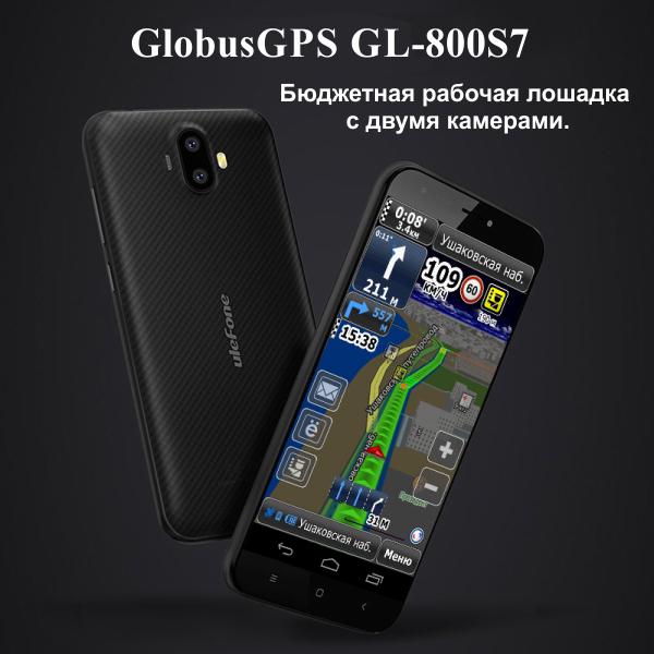 GL-800S7