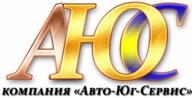 Авто-Юг-Сервис