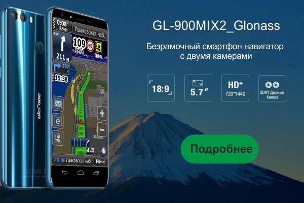 GL-900MIX2_Glonass