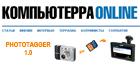 computerra_phototagger